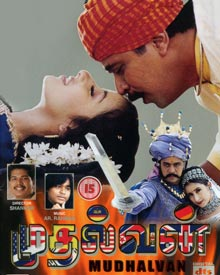 Mudhalvan movie photos, images and wallpapers mouthshut. Com.