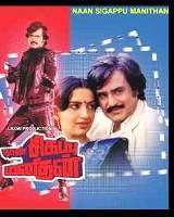 Naan Sigappu Manithan 1985 Tamil Movie, Wiki, Story ... Naan Sigappu Manithan Tamil Movie