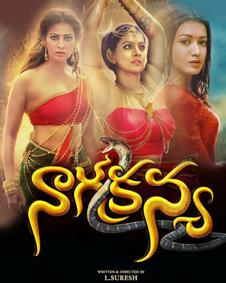 Nagakanya (2019)   Nagakanya Movie   Nagakanya Telugu Movie