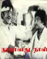 Nalla naal | vijayakanth,thiyagarajan,viji,nalini | superhit tamil.