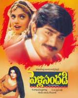 Pelli Sandadi Telugu Full Movie Free