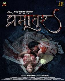 Premaatur (2021) Hindi