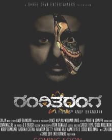 Rangitaranga (2015) | Rangitaranga Movie | Rangitaranga