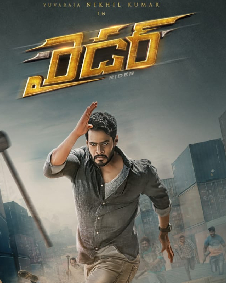 Rider (2021) Telugu