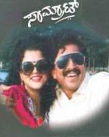 Kannada Full Movie Samrat Amp Co Free Download