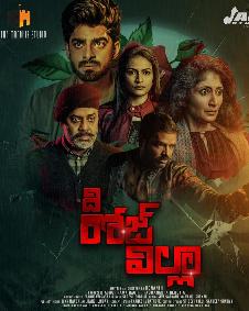 The Rose Villa (2021) Telugu