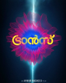 Trance Wallpaper | Trance HD Movie Wallpapers - FilmiBeat