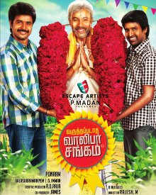 varuthapadatha valibar sangam film compressed mp3 song