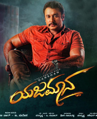 Image result for yajaman darshan