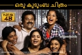 Malayalam Movie Flat No. 4B Poster