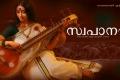 Malayalam Movie Swapaanam