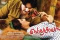 Malayalam Movie Balyakalasakhi