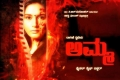 Kannada Movie Amma Poster