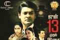 Ramanujan Audio Launch Poster