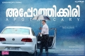 Malayalam Movie Apothecary