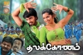 Thalakonam Movie Poster