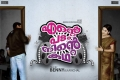 Ente Padam Ninte Kadha Movie Poster