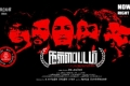 Kallappadam Movie Poster
