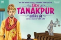Miss Tanakpur Haazir Ho First Look Poster