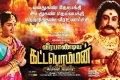 Veerapandiya Kattabomman Movie Poster