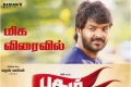 Pugazh Movie Poster