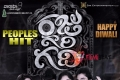 Raju Gari Gadhi Movie Poster