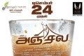 Anjala Movie Poster