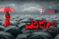 Evaru Movie Poster