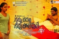 Nannu Vadili Neevu Polevule Movie Poster
