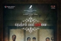 Nenjam Marappathillai Movie Poster
