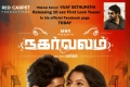 Nagarvalam Movie Poster