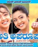 Athi Aparoopa First Look Poster