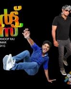 Smart Boys Movie Poster