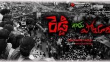 Reddy Garu Poyaru