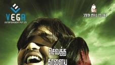 Senthatti Kaalai Sevatha Kaalai Poster