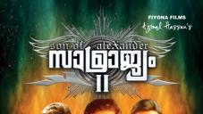 Samrajyam 2