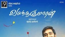 Actor Vijay Sethupathi's Vasantha Kumaran Movie Poster