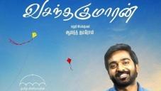 Vasantha Kumaran Movie Poster