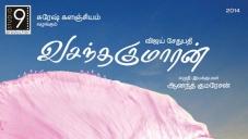 Vijay Sethupathi's Vasantha Kumaran Movie Poster