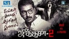 Jithan Ramesh's Jithan 2 Movie Poster