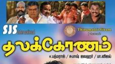Thalakonam Movie Poster