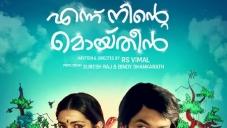Ennu Ninte Moideen Movie Poster