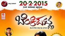 Benkipatna Posters