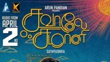 Savale Samali Audio Launch Poster