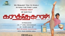 Karate Kaaran First Look