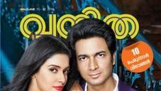 Asin Thottumkal & Rahul Sharma Pose for Vanitha Magazine