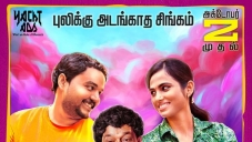 Dummy Tappasu Movie Poster