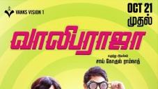 Vaaliba Raja Movie Poster