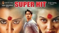 Kalavathi Movie Poster