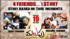 Malupu  Movie Poster